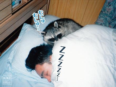 一緒に寝ていた・・・