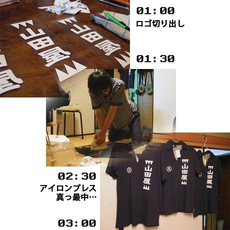 公式ウェア制作過程②