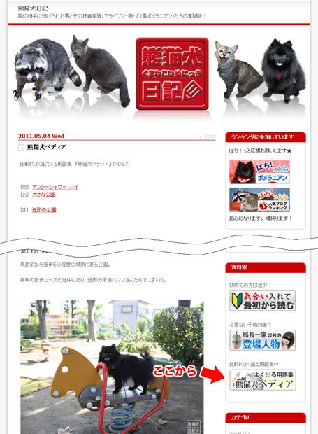 20110505_熊猫犬ペディア3