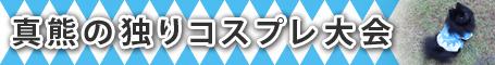 20111116_真熊コスプレ大会