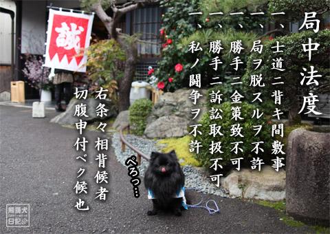 20120405_新選組8