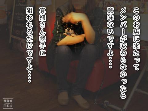 20120505_番外編5