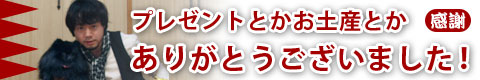 20120520_御礼バナー