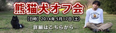 20140403_熊猫犬オフ会特設ページ