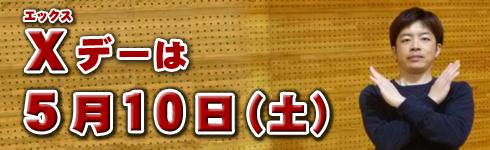 20140506_特別企画8