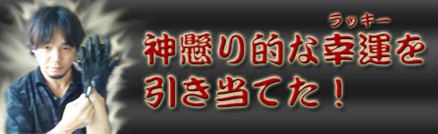 20140506_特別企画7