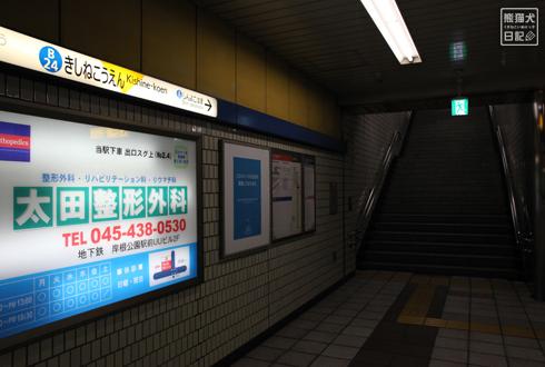 20140509_地下鉄から3
