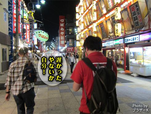 20150608_大阪の夜11