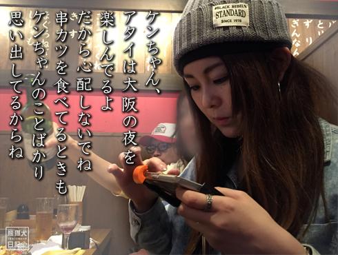 20150608_大阪の夜18