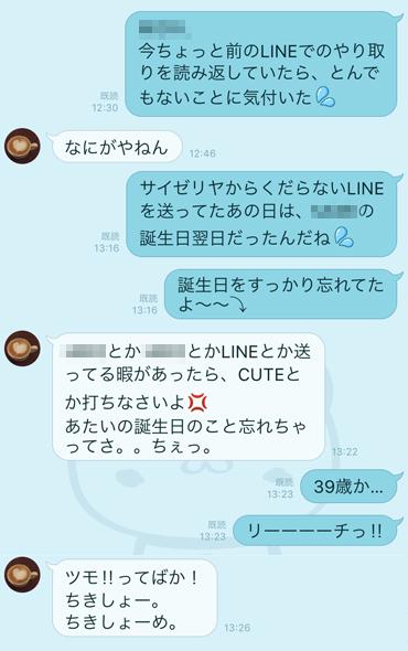 20151107_Pちゃん4