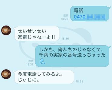 20151107_Pちゃん2