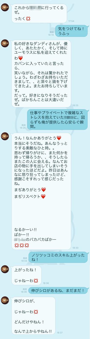 20151114_Pちゃん3