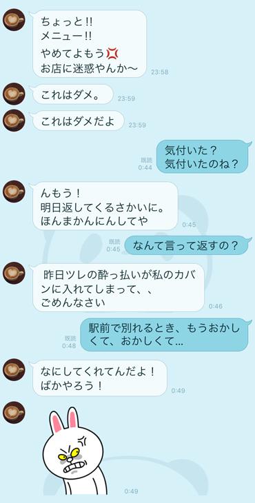 20151114_Pちゃん2