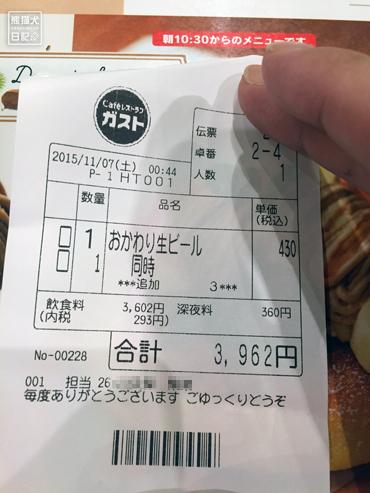 20151205_お待ち下さい8