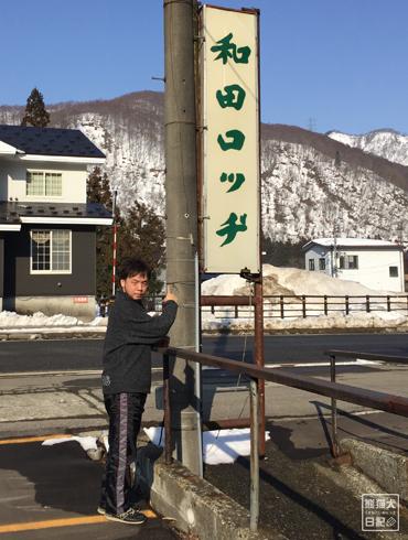 20160308_シロマティ3