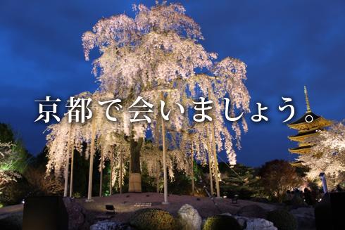 20160401_京都行こう5