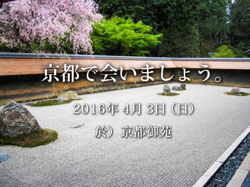 20160401_京都行こう9
