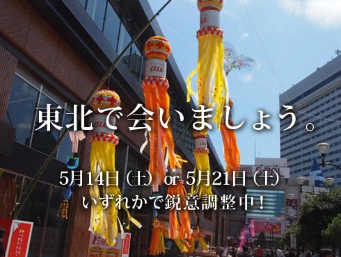 20160401_東北3