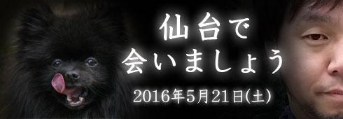 20160416_仙台バナー