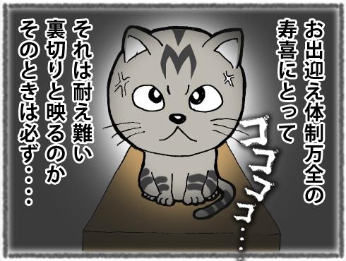 20170310_寿喜6