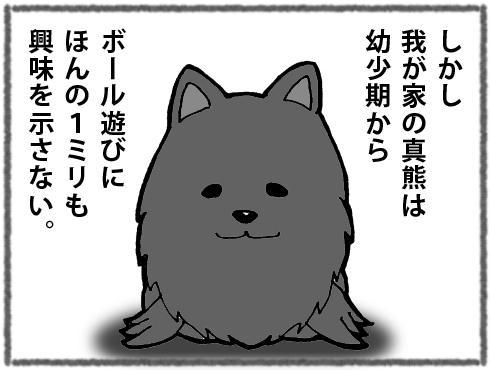 20170329_ボール遊び1