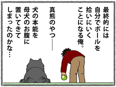 20170329_ボール遊び5