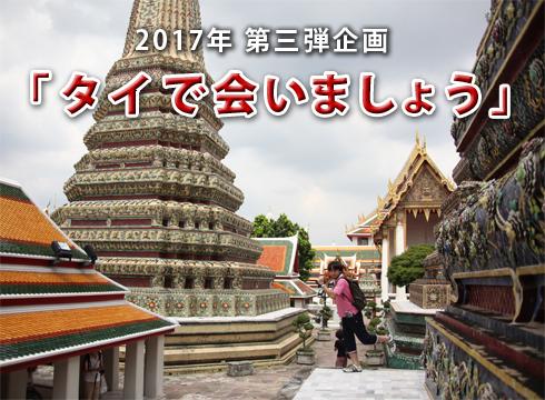 20170401_タイで会いましょう1