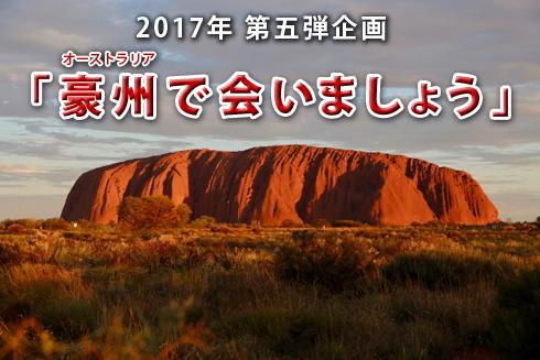 20170401_オーストラリアで会いましょう1