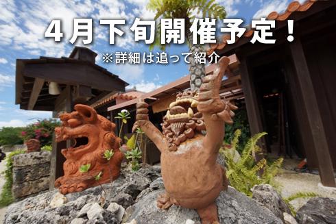 20170401_沖縄で会いましょう2