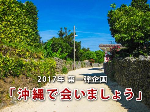20170401_沖縄で会いましょう1