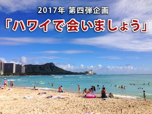 20170401_ハワイで会いましょう1