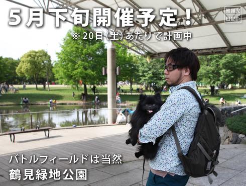 20170401_大阪で会いましょう2