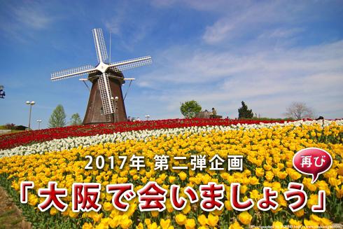 20170401_大阪で会いましょう1