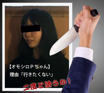 20170409_大阪断ったヤツ4