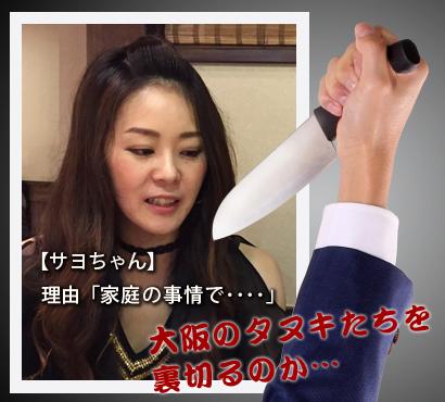20170409_大阪断ったヤツ2