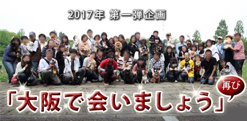 20170409_大阪で会いましょう6