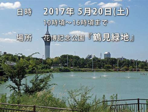 20170409_大阪で会いましょう8