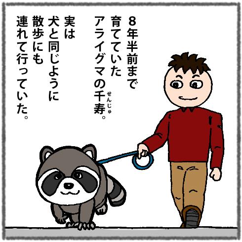 20170421_千寿1