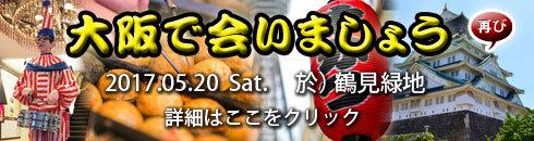 20170422_大阪で会いましょうバナー