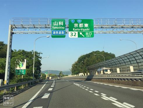 20170612_大阪へ8