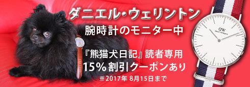 20170615_ダニエル・ウェリントン4