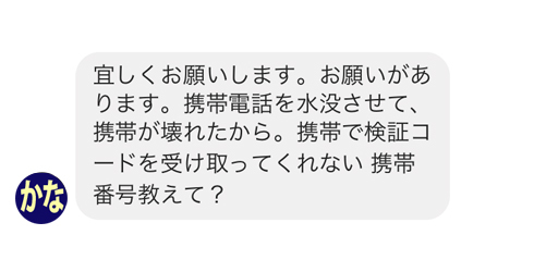 20170924_かなちゃん事件2