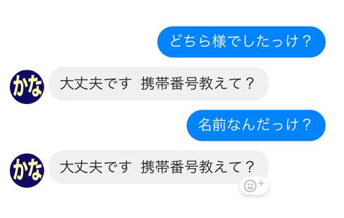 20170924_かなちゃん事件3