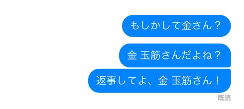 20170924_かなちゃん事件5