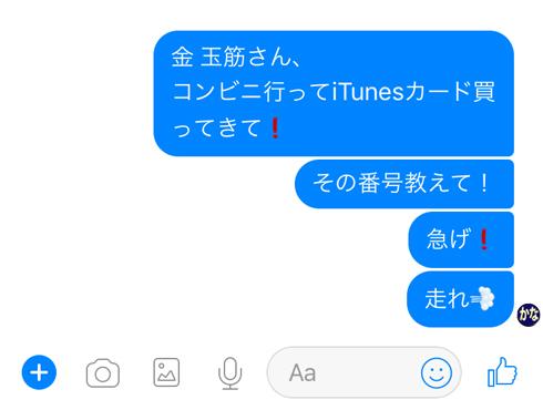 20170924_かなちゃん事件6