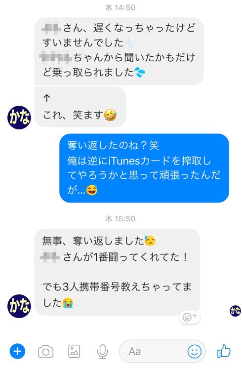 20170924_かなちゃん事件7
