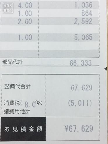 20171209_お待ちください4