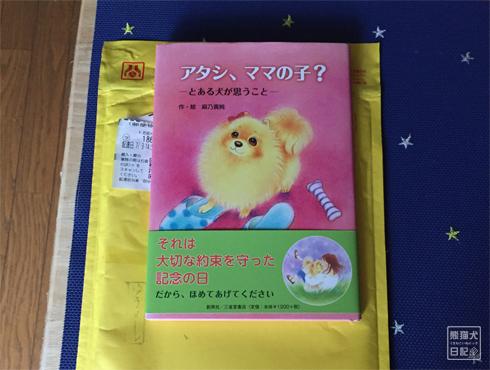 20181108_ミス熊猫犬日記2
