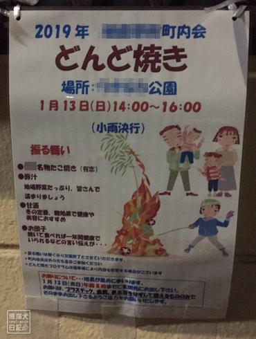 20190114_どんど焼き3