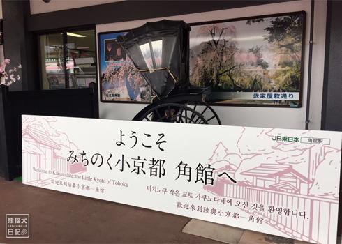 20190703_秋田へ4